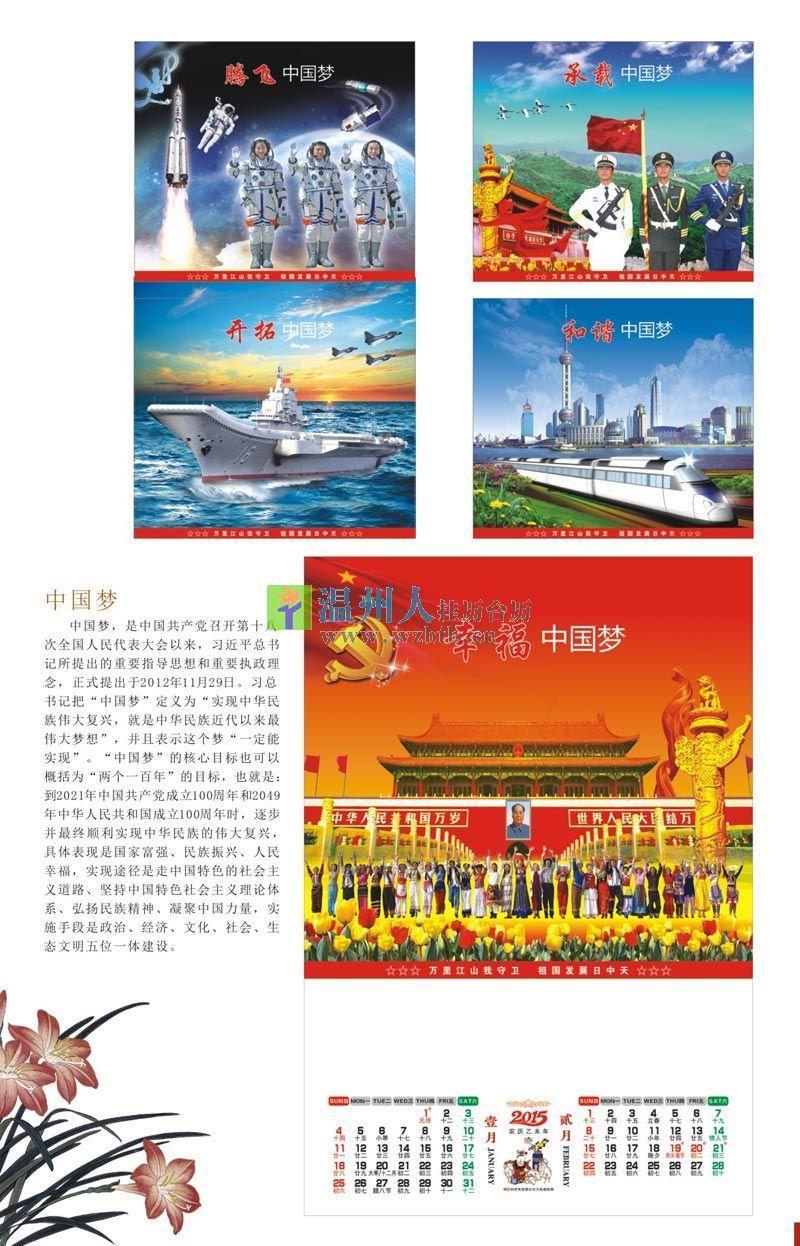 盛世中国梦